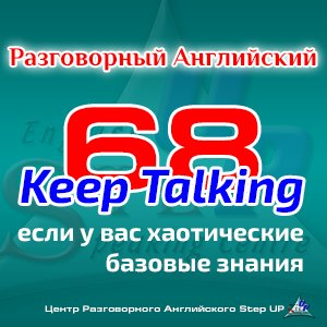 Курс Английского языка Keep Talking 68